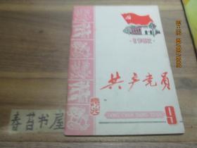 共产党员【1982年第9期   河北】
