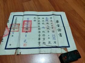 中华民国33年毕业证书