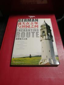 迷失在古堡与田园之间-德国魅力之旅