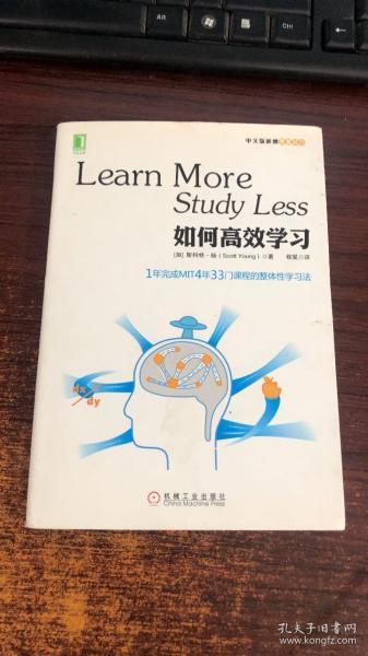 如何高效学习