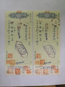 民国37年中央银行支票,两张连号。