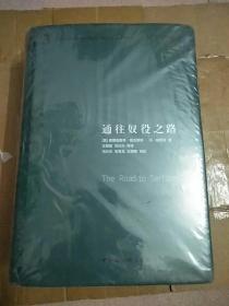 自由宪章,致命的自负,通往奴役之路,三册