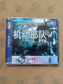 机动部队(2碟装VCD)