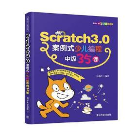 Scratch3.0案例式少儿编程中级35课