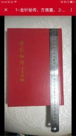 上海针灸名家,方慎庵,金针秘传,精装。