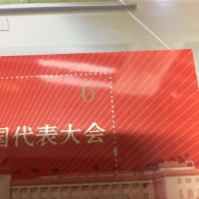 邮票: 敢于超越.共同创业.珠峰保险