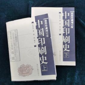 中国印刷史(上下)