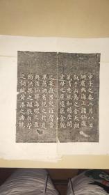 清末民国旧拓碑帖:赵孟頫书《群仙高会赋》后有题跋 铃印五枚 全 详情见图