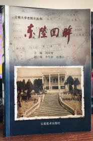 云南大学老照片丛书——东陆回眸