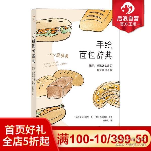 手绘面包辞典