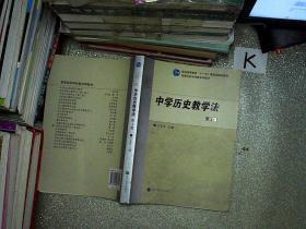 中学历史教学法、(第3版)