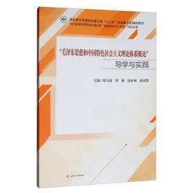 """""""毛泽东思想和中国特色社会主义理论体系概论""""导学与实践"""