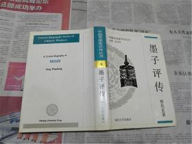 中国思想家评传丛书:墨子评传
