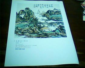 杂志美术画页 正面    范扬    湖畔访友 背面  花溪过春雨
