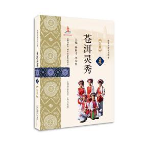 苍洱灵秀——白族(中华民族文化大系)