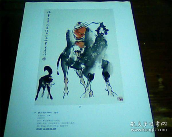 杂志美术画页 正面    刘大为  瑞雪  背面  王明明   冰露