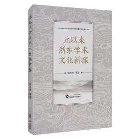元以来浙东学术文化新探