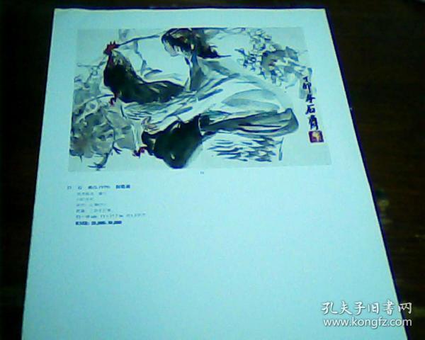 杂志美术画页 正面    石齐  饲鸡 图  背面  王明明   钟馗迎福图