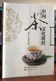 国茶文化教程