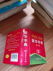 新华字典 第11版、【】