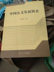 中国公文发展简史/21世纪现代应用文系列教材