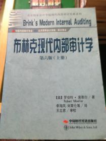 布林克现代内部审计学
