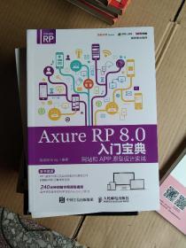 Axure RP 8.0 入门宝典:网站和APP原型设计实战