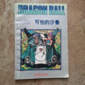 七龙珠(超前的战斗卷1)