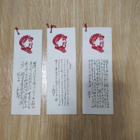 毛泽东诗词书签(3张)