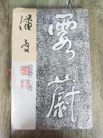 潘受近书三迹【启功旧藏,作者赠启功签名本】