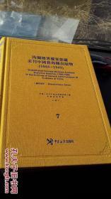 海关总署档案馆藏未刊中国旧海关出版物(1860-1949)【7】