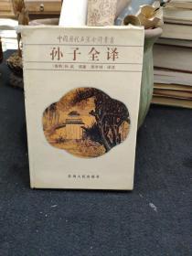 中国历代名著全译丛书・孙子全译