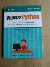 青少年学Python