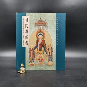 香港商务版 丁观鹏 绘《佛陀尊像卷─法界源流圖》(经折装)