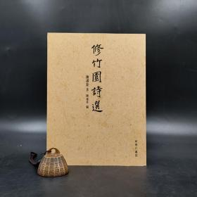 香港商务版  陈湛铨《修竹园诗选》(锁线胶订)