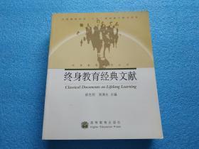 终身教育经典文献