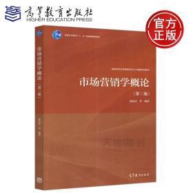 市场营销学概论(第三版)
