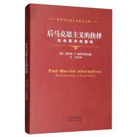 后马克思主义的抉择:社会秩序的建构