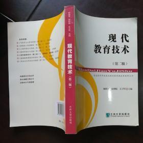 现代教育技术 第二版