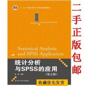 统计分析与SPSS的应用 第五版 薛薇 中国人民大学出版社
