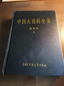 中国大百科全书   精华本6
