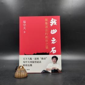 香港商务版  易中天《我山之石:儒道法的救世之策》