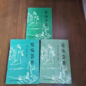 疮疡荟萃 第一卷 第二卷 第三卷