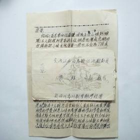 1956年美术实寄封 带原信2页 贴4分邮票2枚(重庆寄往内江,新老邮戳各1枚)