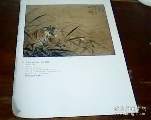杂志美术画页  正面 张善子 林暗草警风 背面 贾又福  太行归牧