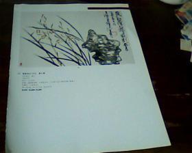 杂志美术画页  正面 陈佩秋   兰石图   背面 沈迈士  菊石延年