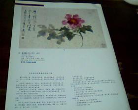 杂志美术画页  正面 谢稚柳 牡丹 背面 王雪涛   兰蝶图