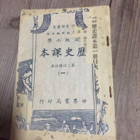 高级小学历史课本第一册,国立编译馆