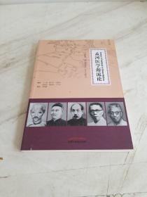 孟河医学源流论