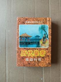 历代皇帝扑克一副(54张)